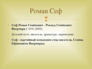 Сеф Роман Семёнович-Роальд Семёнович Фаермарк(1931-2009). Детский поэт, п