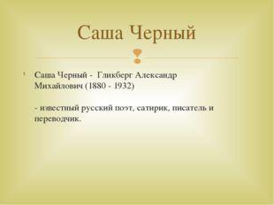 Саша Черный - Гликберг Александр Михайлович(1880 - 1932) - известный русски