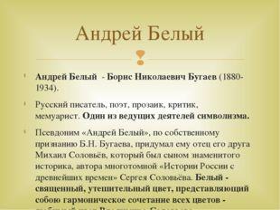 Андрей Белый-Борис Николаевич Бугаев(1880-1934). Русский писатель, поэт,