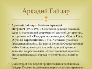 Аркадий Гайдар–Голиков Аркадий Петрович(1904-1941). Советский детский писа