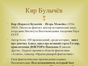 Кир (Кирилл) Булычёв-Игорь Можейко(1934-2003).Писатель-фантаст доктор ис