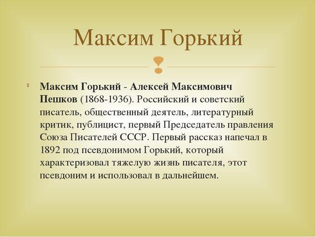 Максим Горький-Алексей Максимович Пешков(1868-1936). Российский и советски...