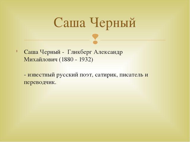 Саша Черный - Гликберг Александр Михайлович(1880 - 1932) - известный русски...