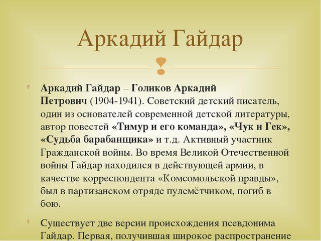 Аркадий Гайдар–Голиков Аркадий Петрович(1904-1941). Советский детский писа...