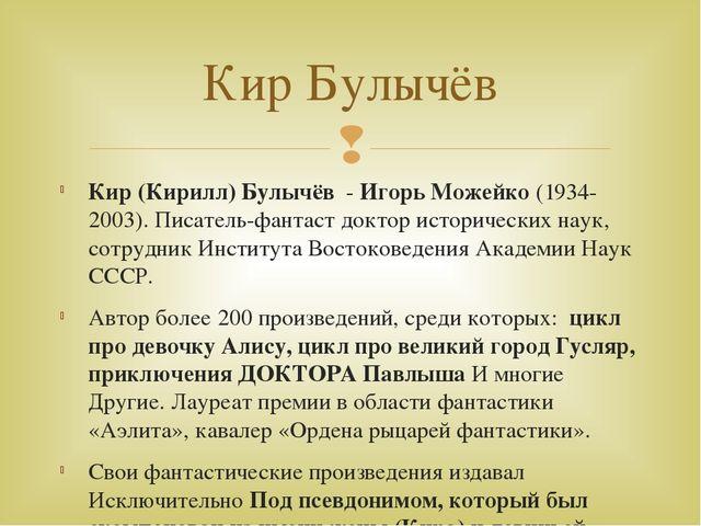 Кир (Кирилл) Булычёв-Игорь Можейко(1934-2003).Писатель-фантаст доктор ис...