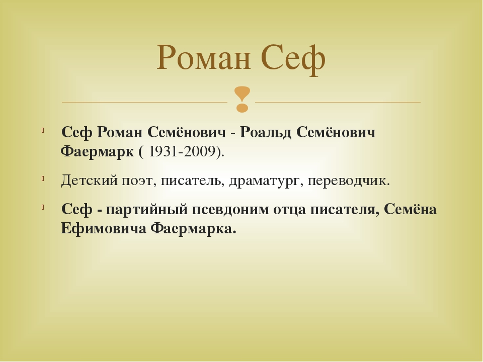 Сеф Роман Семёнович-Роальд Семёнович Фаермарк(1931-2009). Детский поэт, п...