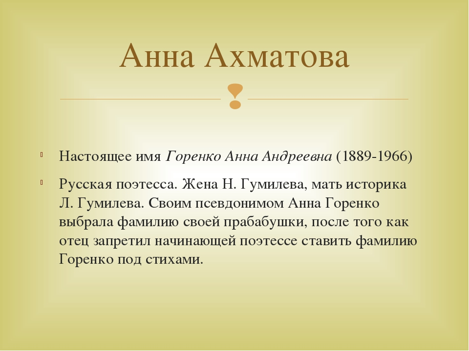 Настоящее имя Горенко Анна Андреевна(1889-1966) Русская поэтесса. Жена Н. Г...