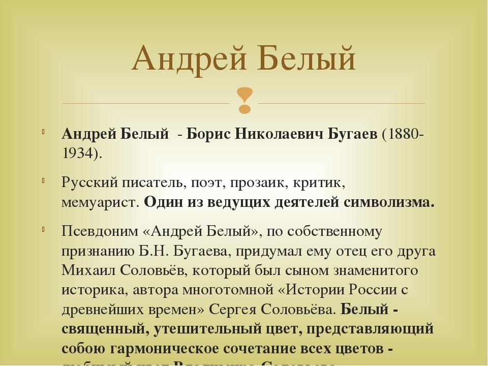 Андрей Белый-Борис Николаевич Бугаев(1880-1934). Русский писатель, поэт,...