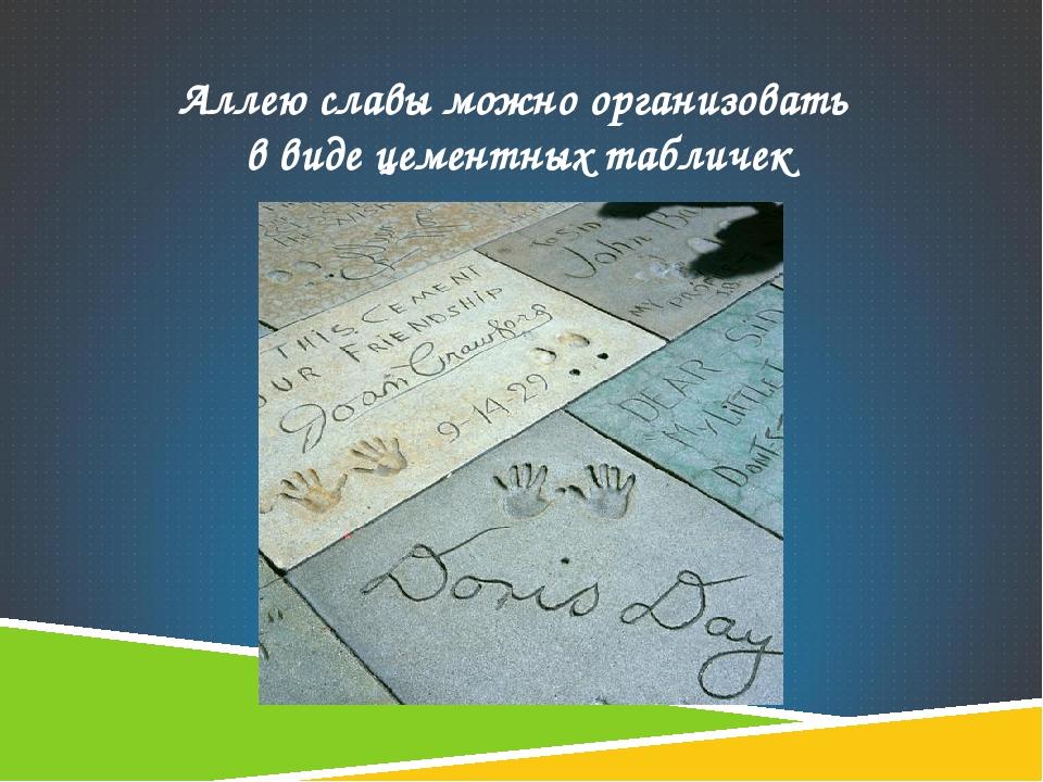 Аллею славы можно организовать в виде цементных табличек