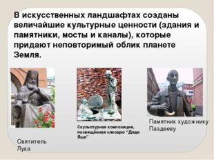 В искусственных ландшафтах созданы величайшие культурные ценности (здания и п