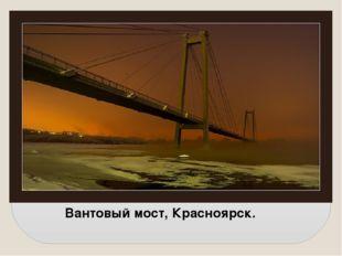 Вантовый мост, Красноярск.