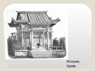 Япония. Храм.