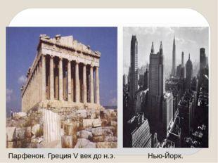 Парфенон. Греция V век до н.э. Нью-Йорк.