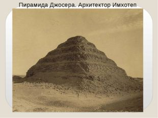 Пирамида Джосера. Архитектор Имхотеп