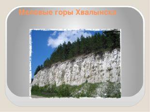 Меловые горы Хвалынска