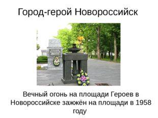 Город-герой Новороссийск Вечный огонь на площади Героев в Новороссийске зажжё