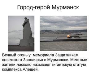 Город-герой Мурманск Вечный огонь у мемориала Защитникам советского Заполярья