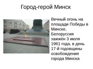 Город-герой Минск Вечный огонь на площади Победы в Минске, Белоруссия зажжён