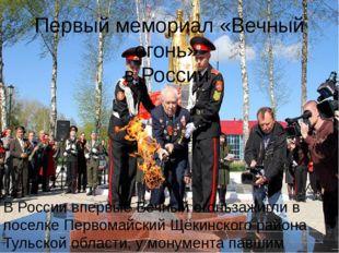 Первый мемориал «Вечный огонь» в России В России впервые Вечный огоньзажигли