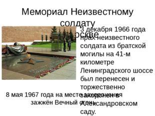 Мемориал Неизвестному солдату в Москве 3 декабря 1966 года прах неизвестного