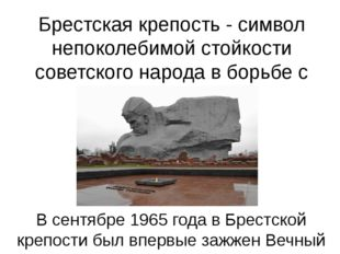 Брестская крепость - символ непоколебимой стойкости советского народа в борьб