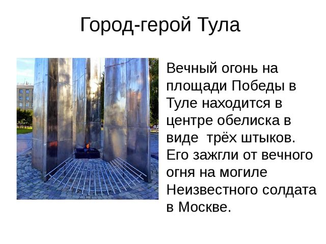Город-герой Тула Вечный огонь на площади Победы в Туле находится в центре обе...
