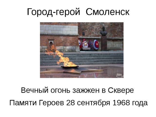 Город-герой Смоленск Вечный огонь зажжен в Сквере Памяти Героев 28 сентября 1...