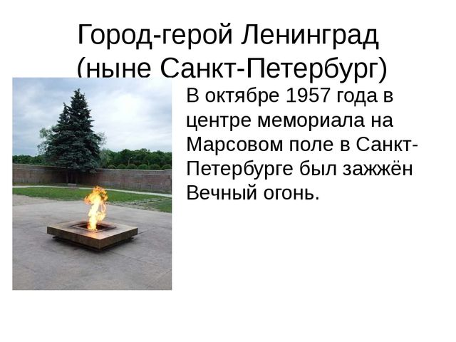 Город-герой Ленинград (ныне Санкт-Петербург) В октябре 1957 года в центре мем...