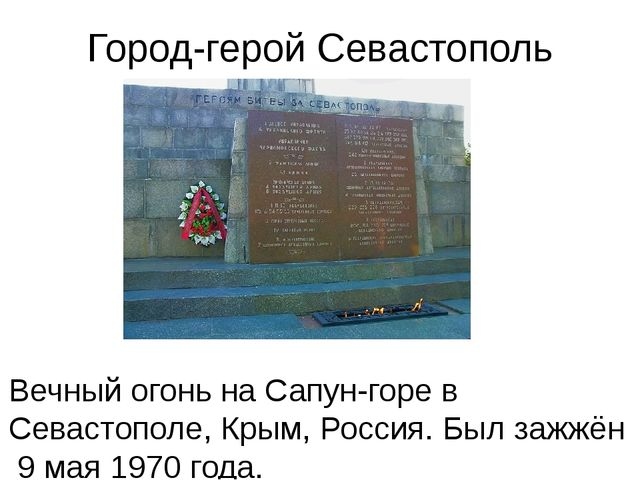 Город-герой Севастополь Вечный огонь на Сапун-горе в Севастополе, Крым, Росси...