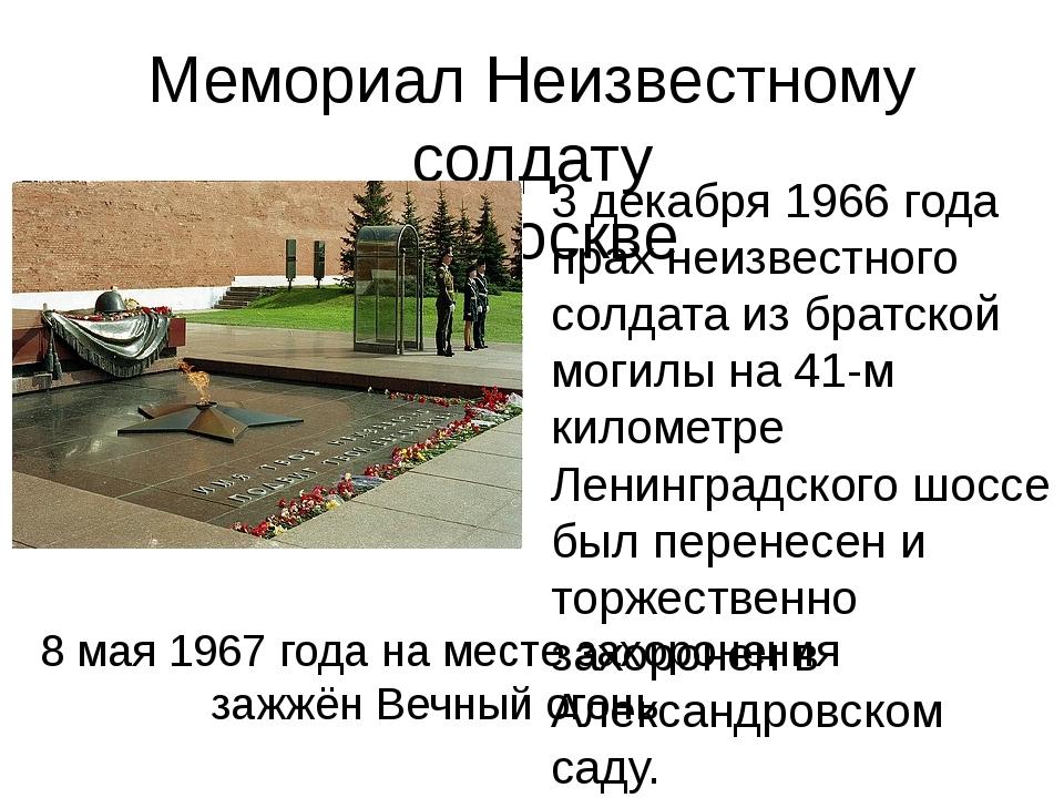 Мемориал Неизвестному солдату в Москве 3 декабря 1966 года прах неизвестного...