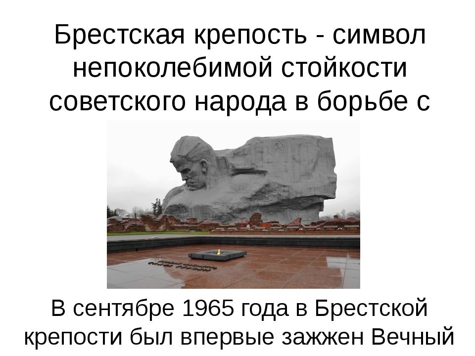 Брестская крепость - символ непоколебимой стойкости советского народа в борьб...