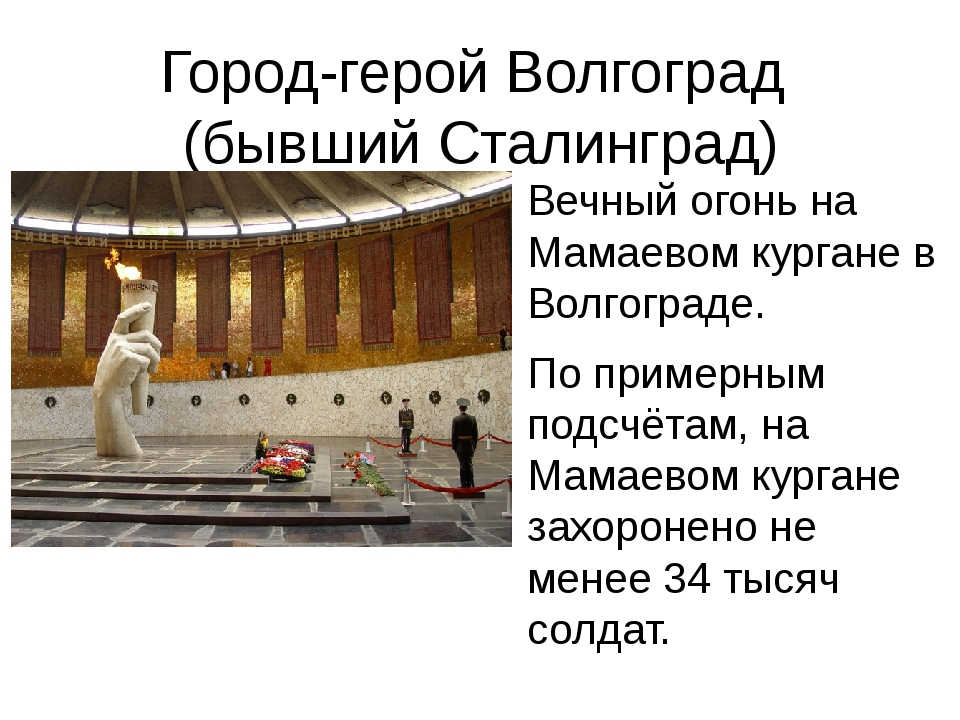 Город-герой Волгоград (бывший Сталинград) Вечный огонь на Мамаевом кургане в...
