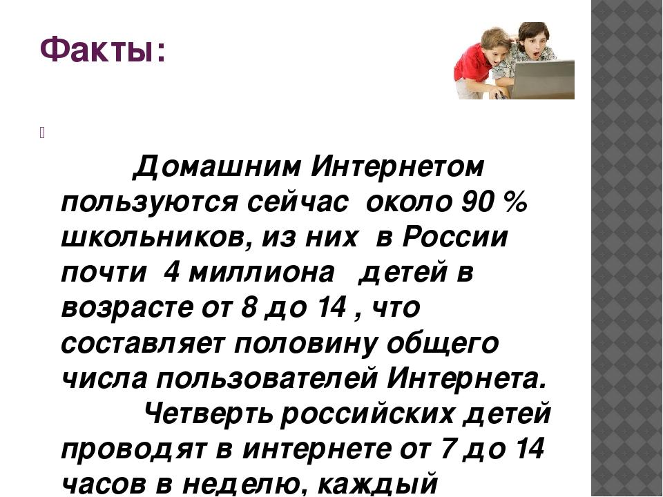 Факты: Домашним Интернетом пользуются сейчас около 90 % школьников, из них в...