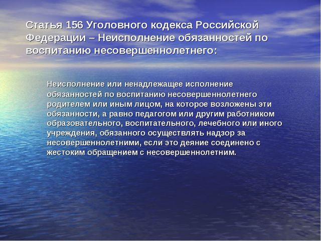 Статья 156 Уголовного кодекса Российской Федерации – Неисполнение обязанносте...