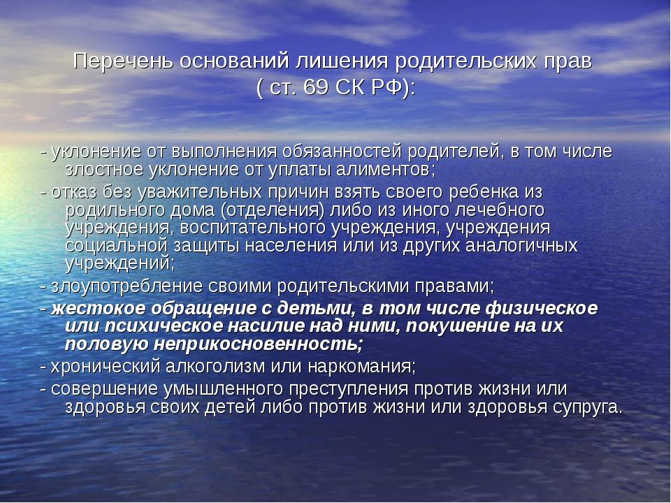 Перечень оснований лишения родительских прав ( ст. 69 СК РФ): - уклонение от...