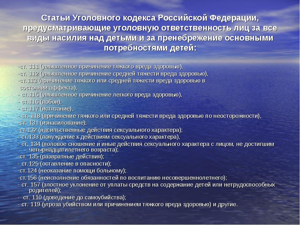 Статьи Уголовного кодекса Российской Федерации, предусматривающие уголовную о...