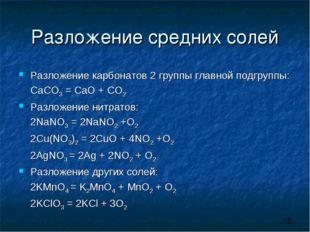 Разложение средних солей Разложение карбонатов 2 группы главной подгруппы: C