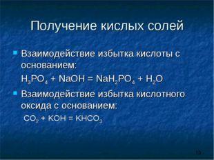 Получение кислых солей Взаимодействие избытка кислоты с основанием: H3PO4 +