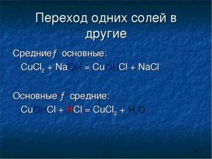 Переход одних солей в другие Средние→ основные: CuCl2 + NaOH = CuOHCl + NaCl