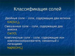 Классификация солей Двойные соли – соли, содержащие два катиона KAl(SO4)2 См