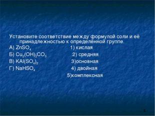 Установите соответствие между формулой соли и её принадлежностью к определённ