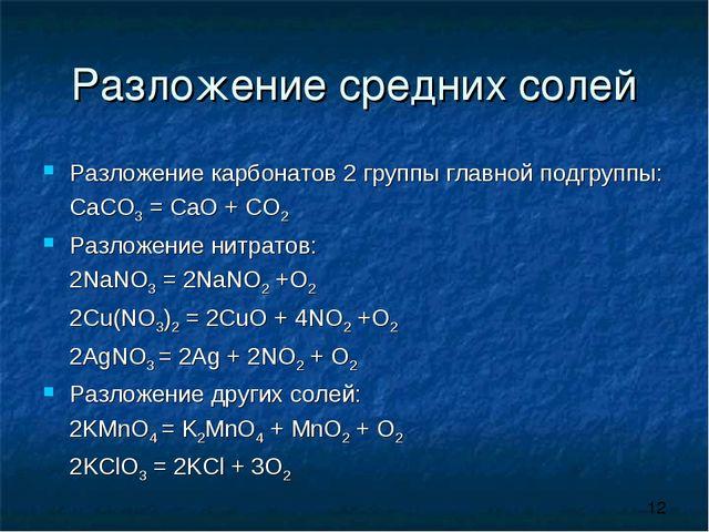 Разложение средних солей Разложение карбонатов 2 группы главной подгруппы: C...