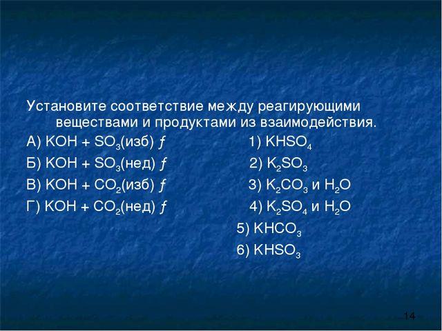 Установите соответствие между реагирующими веществами и продуктами из взаимод...