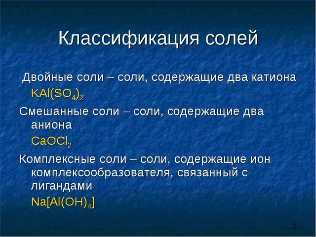 Классификация солей Двойные соли – соли, содержащие два катиона KAl(SO4)2 См...