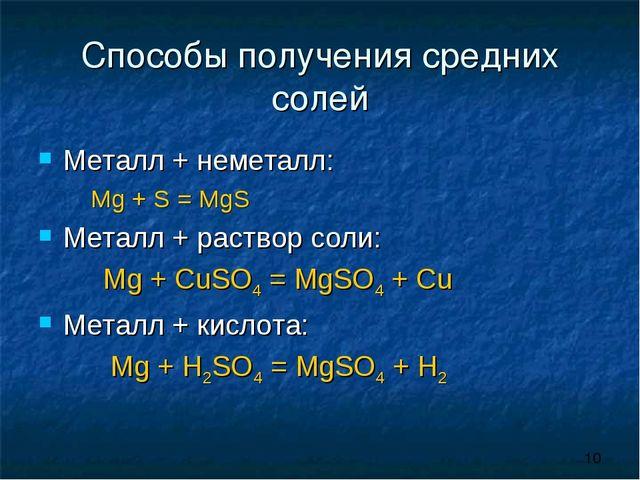 Способы получения средних солей Металл + неметалл: Mg + S = MgS Металл + рас...