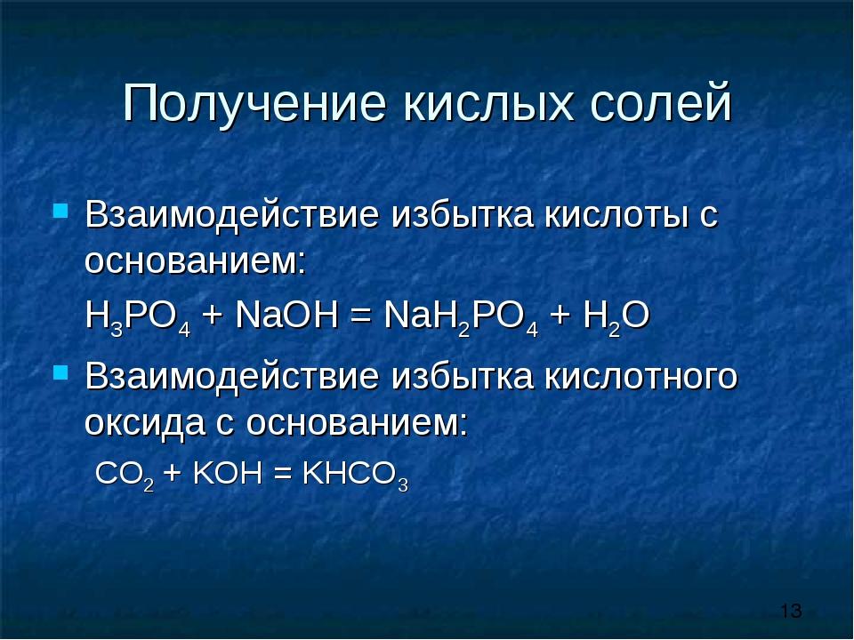 Получение кислых солей Взаимодействие избытка кислоты с основанием: H3PO4 +...