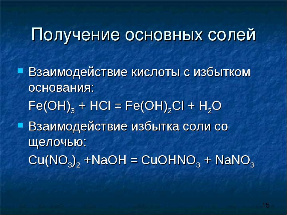 Получение основных солей Взаимодействие кислоты с избытком основания: Fe(OH)...