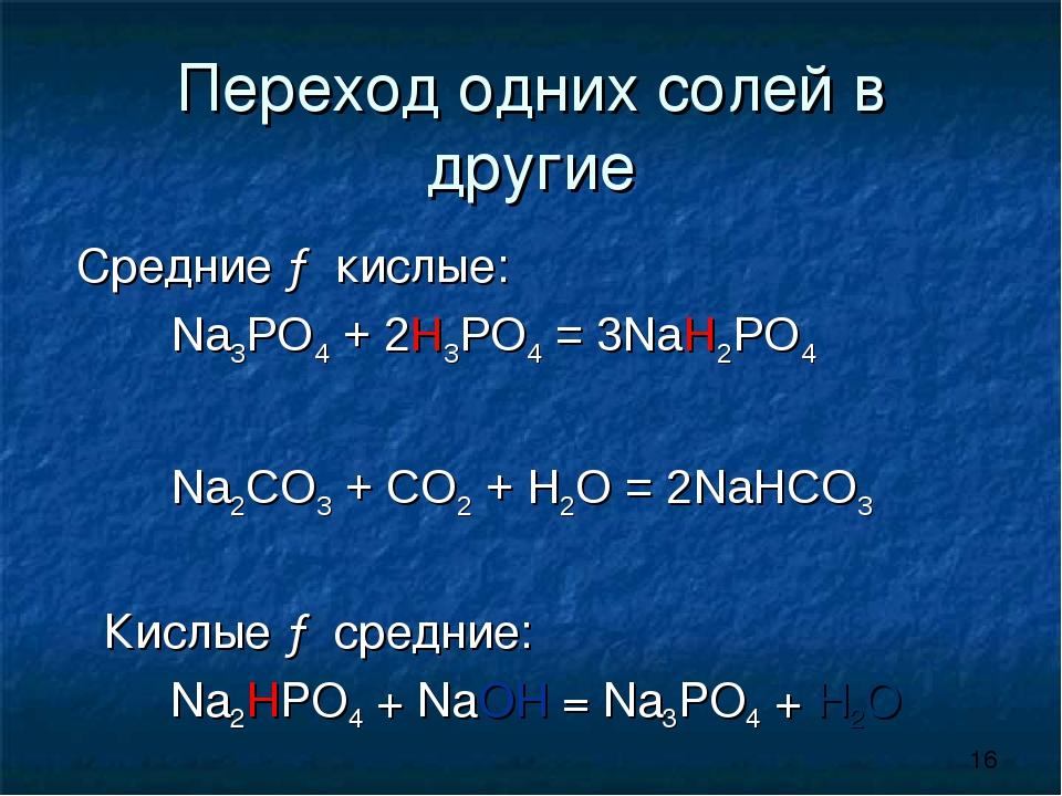 Переход одних солей в другие Средние → кислые: Na3PO4 + 2H3PO4 = 3NaH2PO4...