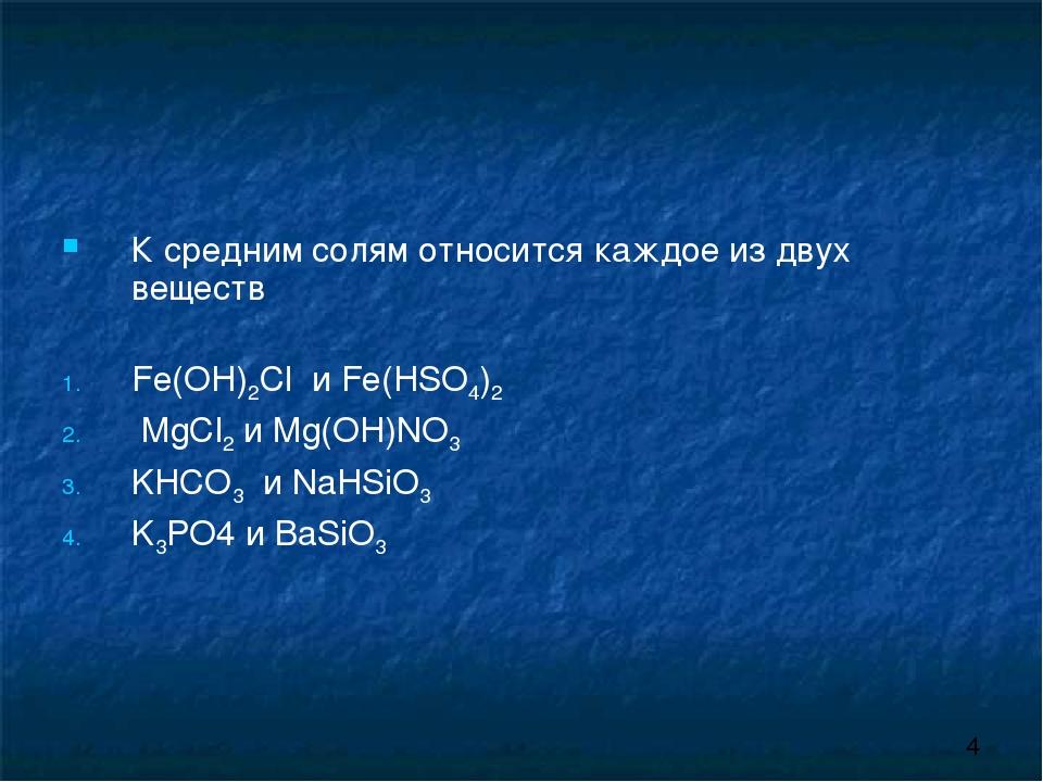 К средним солям относится каждое из двух веществ Fe(OH)2Cl и Fe(HSO4)2 MgCl2...