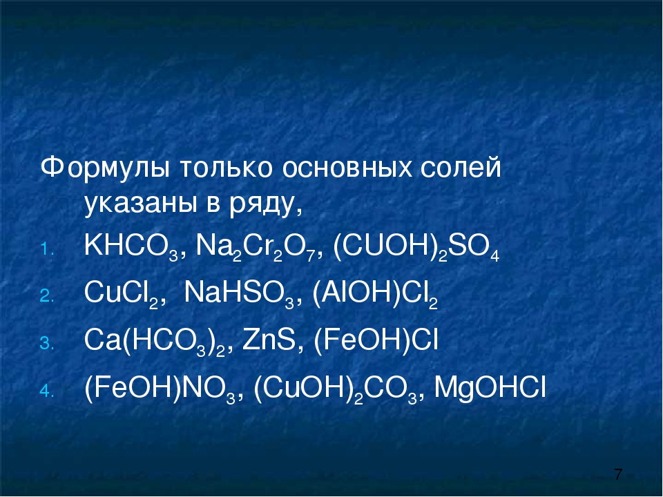 Формулы только основных солей указаны в ряду, KHCO3, Na2Cr2O7, (CUOH)2SO4 CuC...